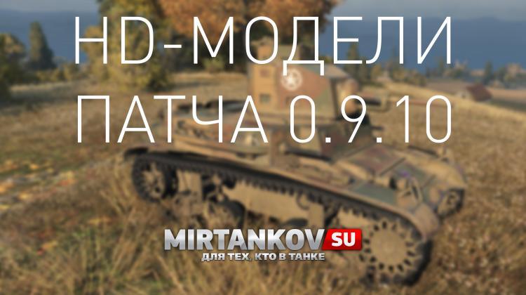 HD танки в 0.9.10 Новости