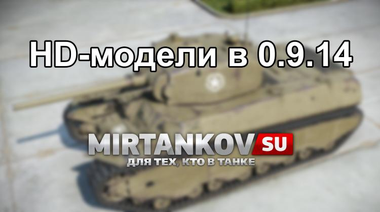 HD модели танков с супертеста 0.9.14 Новости