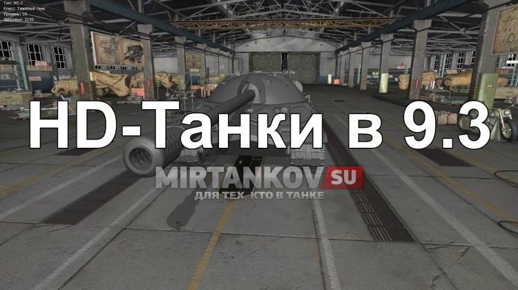 Новые HD танки в 9.3 Новости