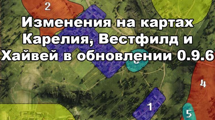 Изменения на картах в 9.6 - Карелия, Вестфилд, Хайвей Новости