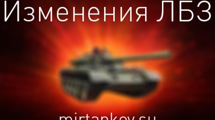 Изменения в ЛБЗ Новости