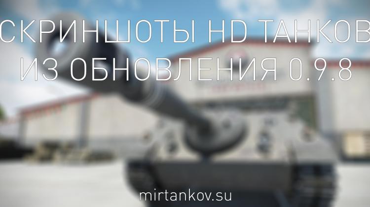HD танки - Kanonenjagdpanzer, AMX 50 120 и M48A1 Patton Новости