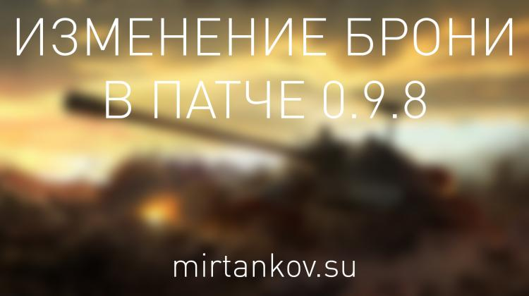 Изменение бронирования в 0.9.8 Новости