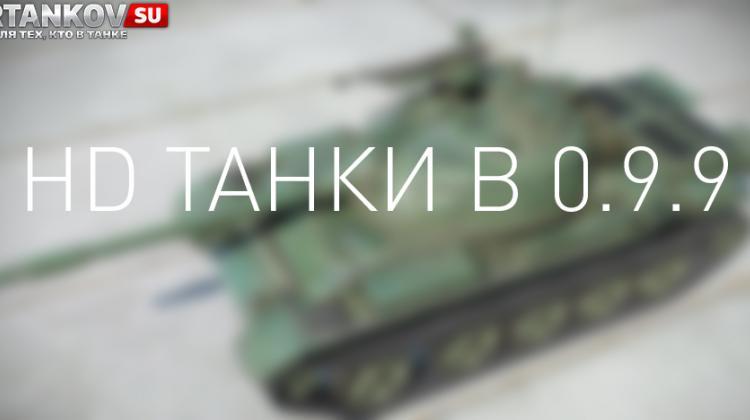 HD танки в 0.9.9 #2 Новости