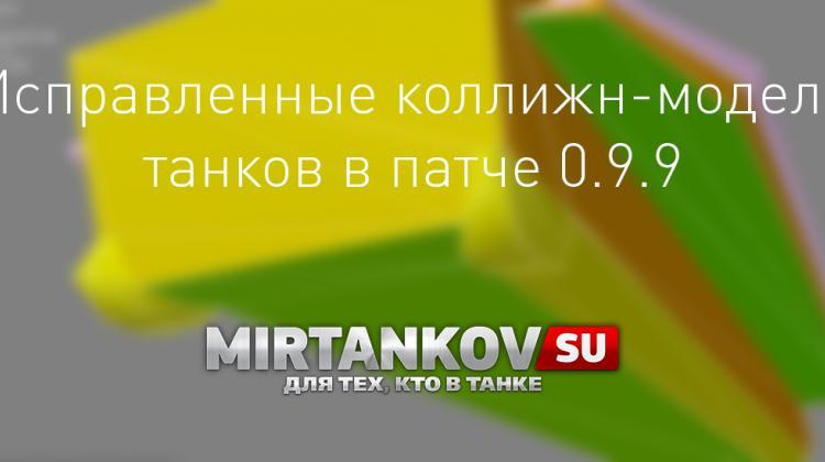 Исправленные модели в 9.9 Новости