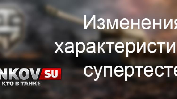 Апы и нерфы на Супертесте World of Tanks 0.10.0 Новости