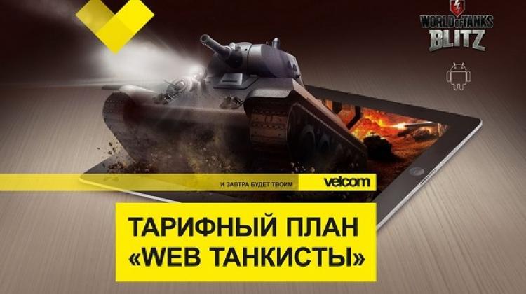 Оператор Velcom запускает тариф для игроков WoT Blitz Новости