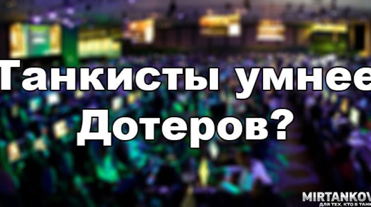 Танкисты умнее игроков Dota 2 Новости