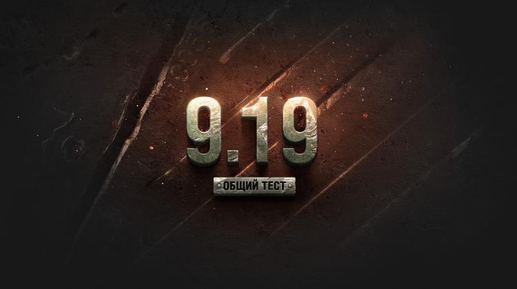 Общий тест 0.9.19 запущен Новости