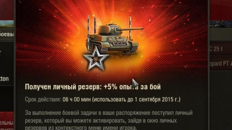 Всё про личные резервы в World of Tanks Решение проблем