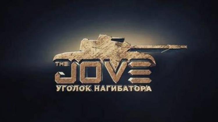 Лучшие видеомейкеры в WoT - Jove Новичкам