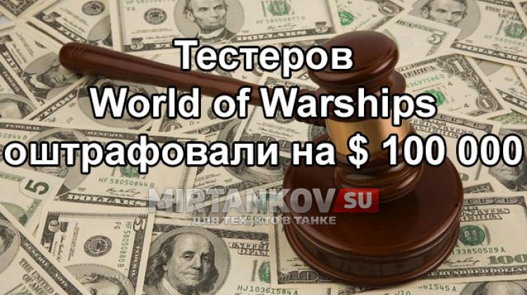 Wargaming штрафует тестеров на 100 000 долларов Новости