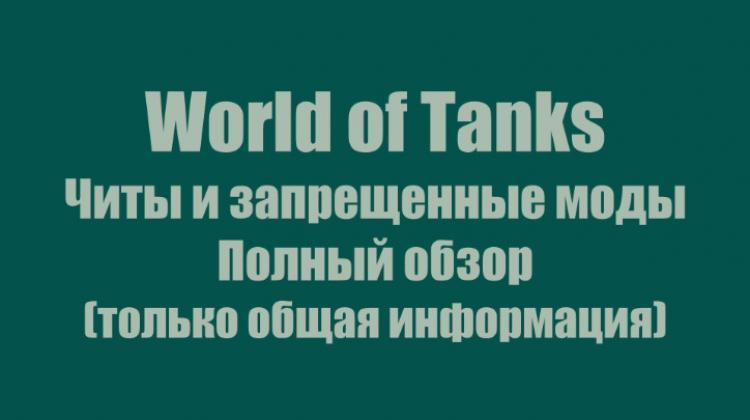 Читы для World of Tanks - как играют негодяи-читеры Новости