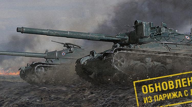 AMX 30 B - Из Парижа с любовью! Новости