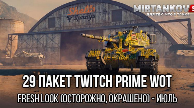 29 пакет Prime Gaming WoT – Осторожно окрашено (Fresh Look, июль - август) Twitch Prime WoT (Amazon Gaming)