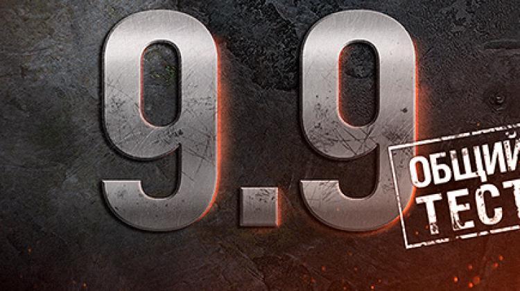 Микропатч открытого теста 0.9.9 Новости