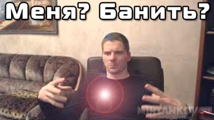 Блокировки за подставные бои Новости