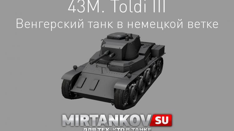 Новый танк - 43M. Toldi III Новости
