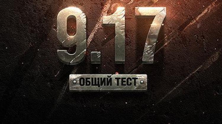 Второй общий тест 9.17 Новости