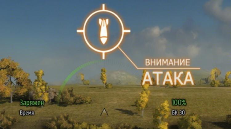 """Лампочка Шестого чувства """"Внимание Атака"""" для Мир Танков Лампочки 6 чувства"""