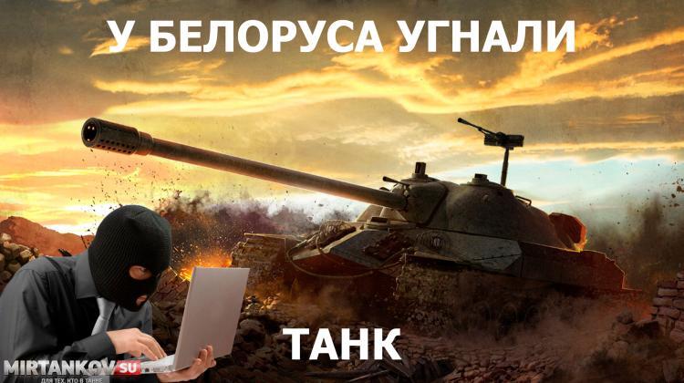 У Белоруса угнали танк  Новости