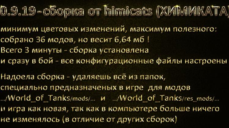 Сборка модов от Himicats (Химиката) для World of Tanks Сборки модов