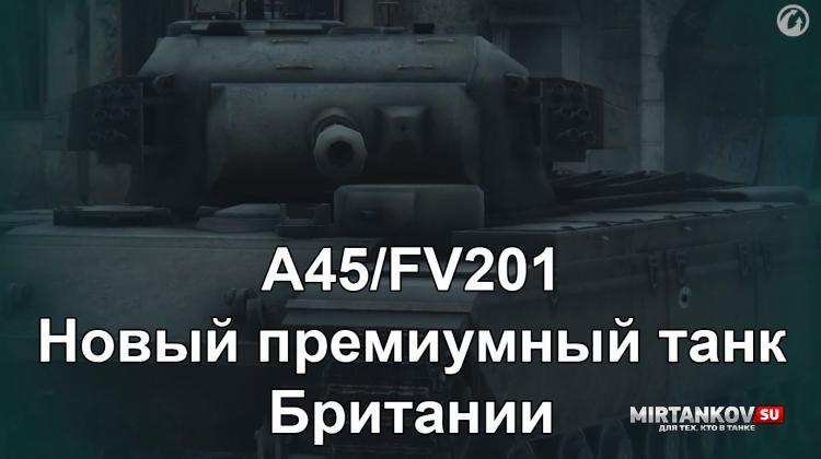 A45/FV201 - Новый танк Британии Новости