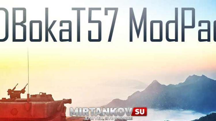 Сборка модов от ADBokaT57 для World of Tanks Сборки модов
