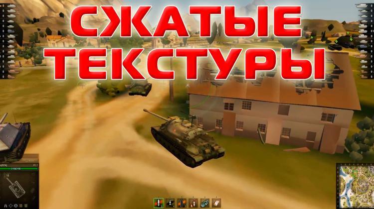 Сжатые текстуры для World of Tanks 1.10.0.1 FPS и оптимизация