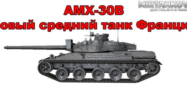 Новый танк - AMX-30B Новости