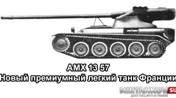 Новый танк - AMX 13 57 Новости