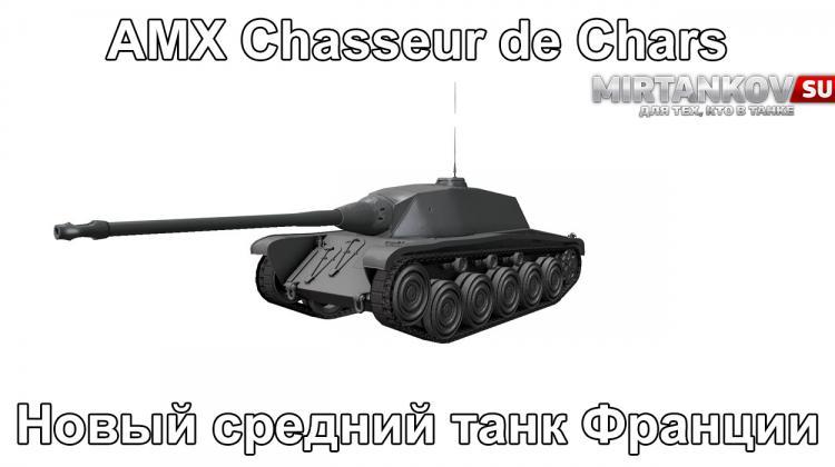 Новый танк - AMX Chasseur de Chars Новости
