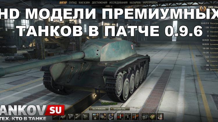 HD модели премиумных танков в патче 9.6 Новости