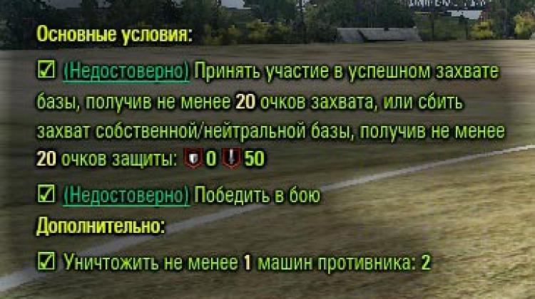 Ангел - статус выполнения ЛБЗ в бою для World of Tanks Интерфейс