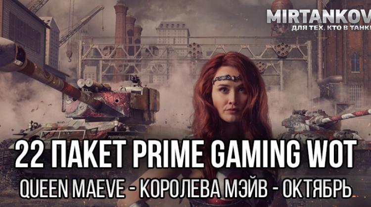 "Как получить 22 набор Prime Gaming ""Queen Maeve"" (октябрь). Твич Прайм WoT Twitch Prime WoT (Amazon Gaming)"