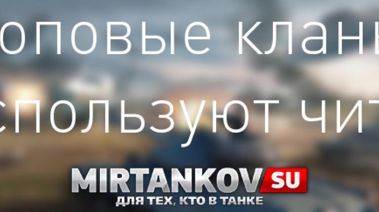 Топовые кланы используют читы Новости