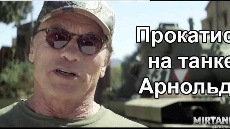 Прокатись на танке Арнольда Шварценеггера Новости