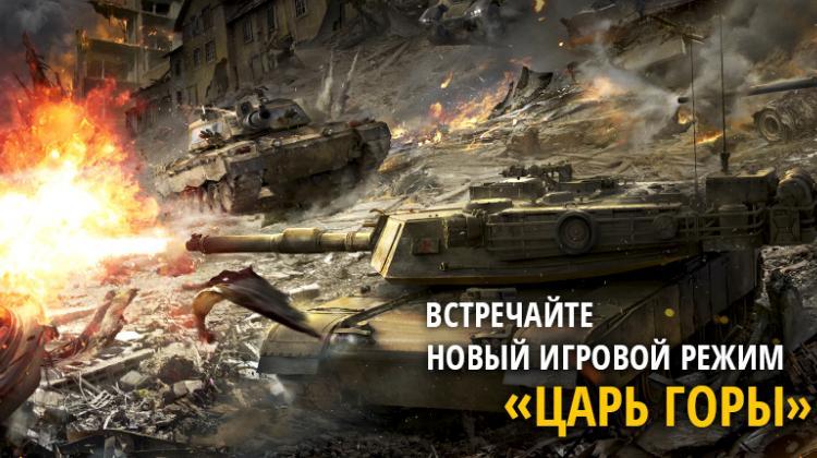 Царь Горы - новый режим в Armored Warfare Новости