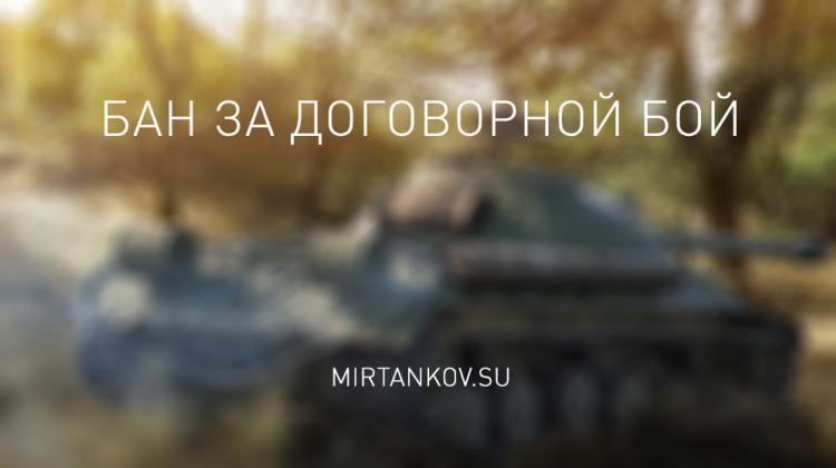 Два клана получили бан за договорной бой на ГК Новости