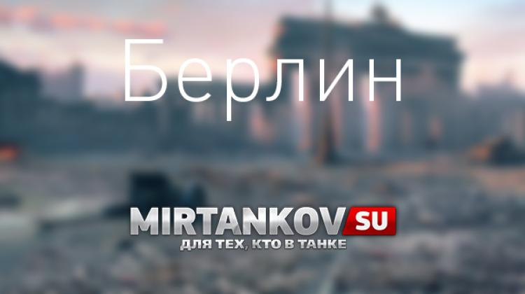 Новые скриншоты карты Берлин Новости