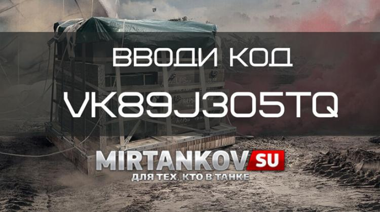 Новый бонус код на ноябрь 2020 (4/5) для World of Tanks  Бонус и инвайт коды для WoT 2020 и WoWs
