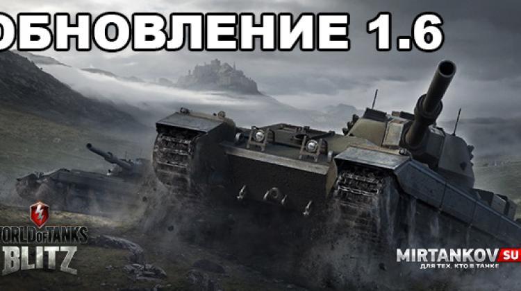 WoT Blitz - Обновление 1.6 Новости
