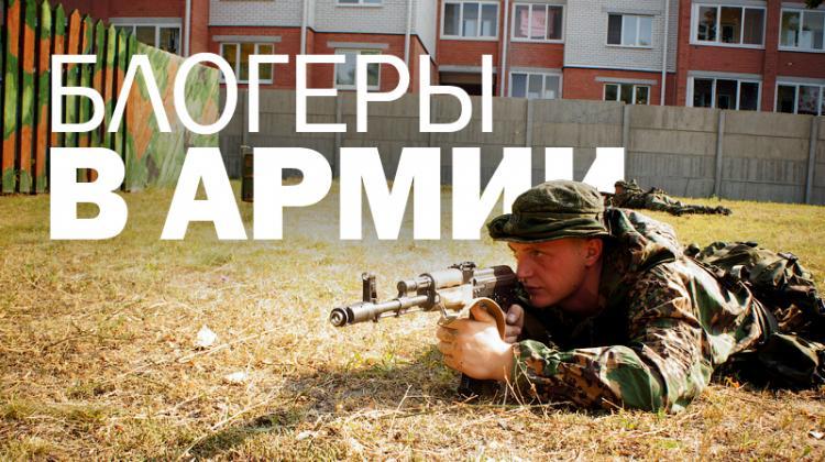 Как Wargaming отправил игроков в армию - отчет блогеров Новости