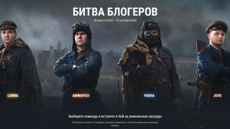 Битва блогеров Новости