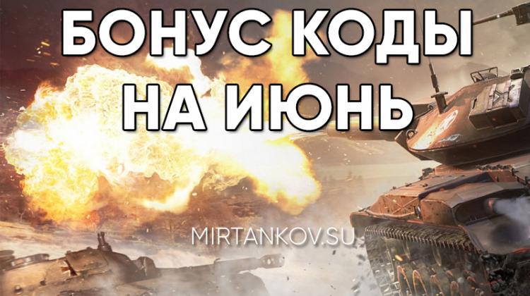 Бонус коды для WOT на июнь 2017 Новости