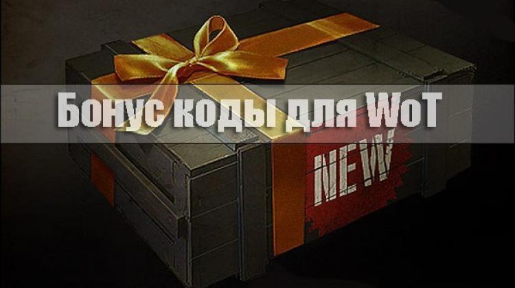Бонус код со стрима Wargaming Новости
