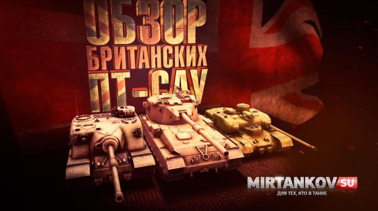 Обзор британских ПТ-САУ Танки
