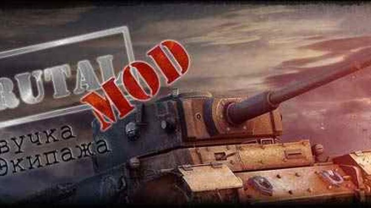 Озвучка Brutal Mod для World of Tanks Озвучка