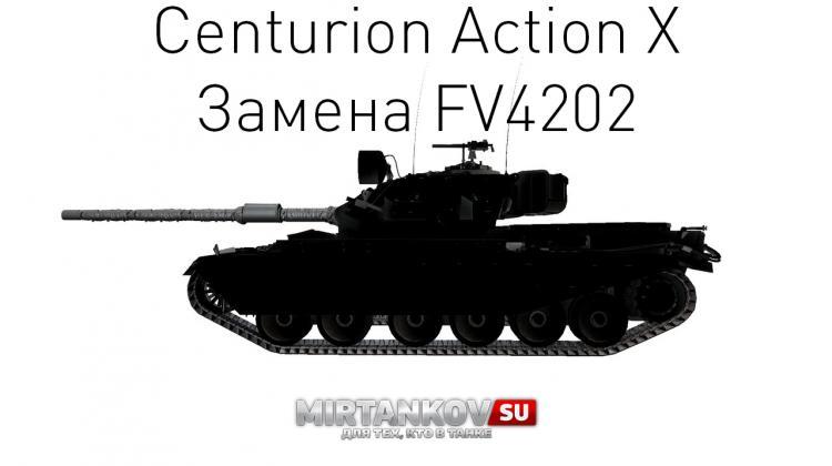 Новый танк - Centurion Action X Новости
