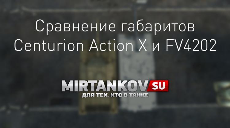 Сравнение габаритов Centurion Action X и FV4202 Новости